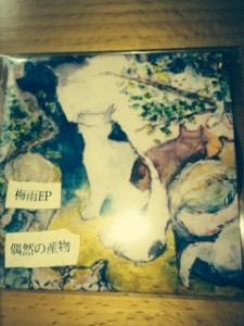 偶然の産物‗梅雨EP